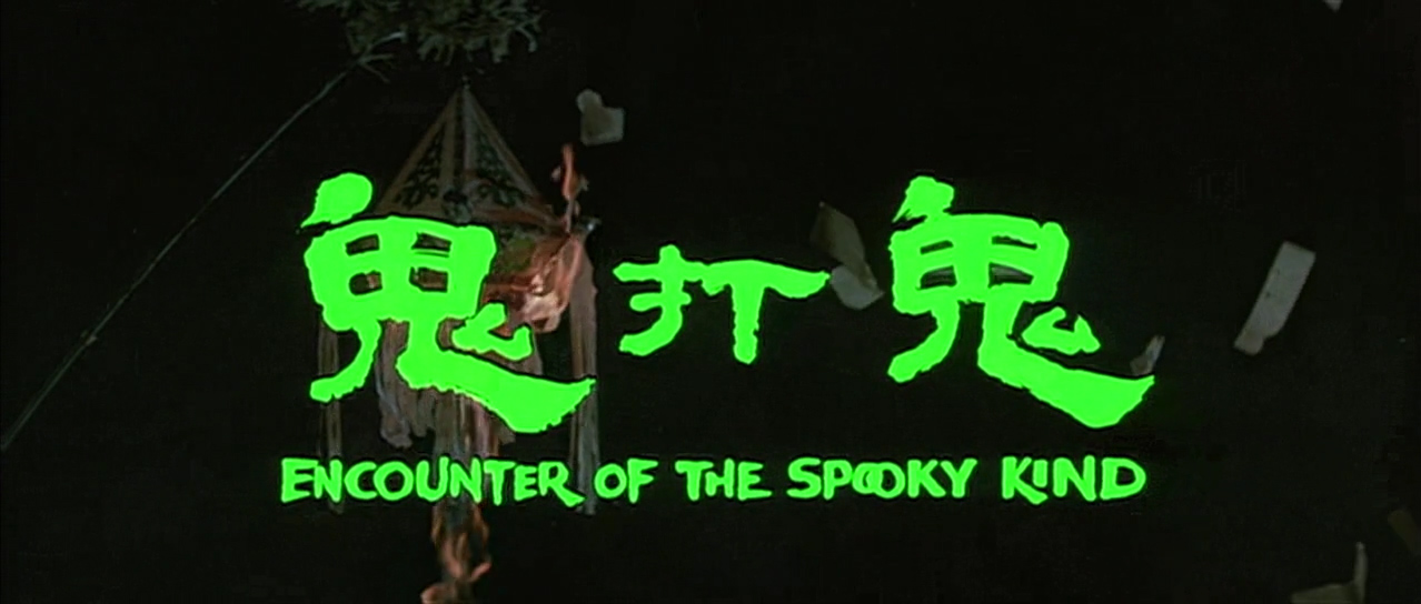 Encounters-of-the-Spooky-Kind-1980-00-00-37