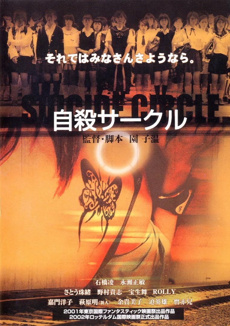 Suicide Club (2001)