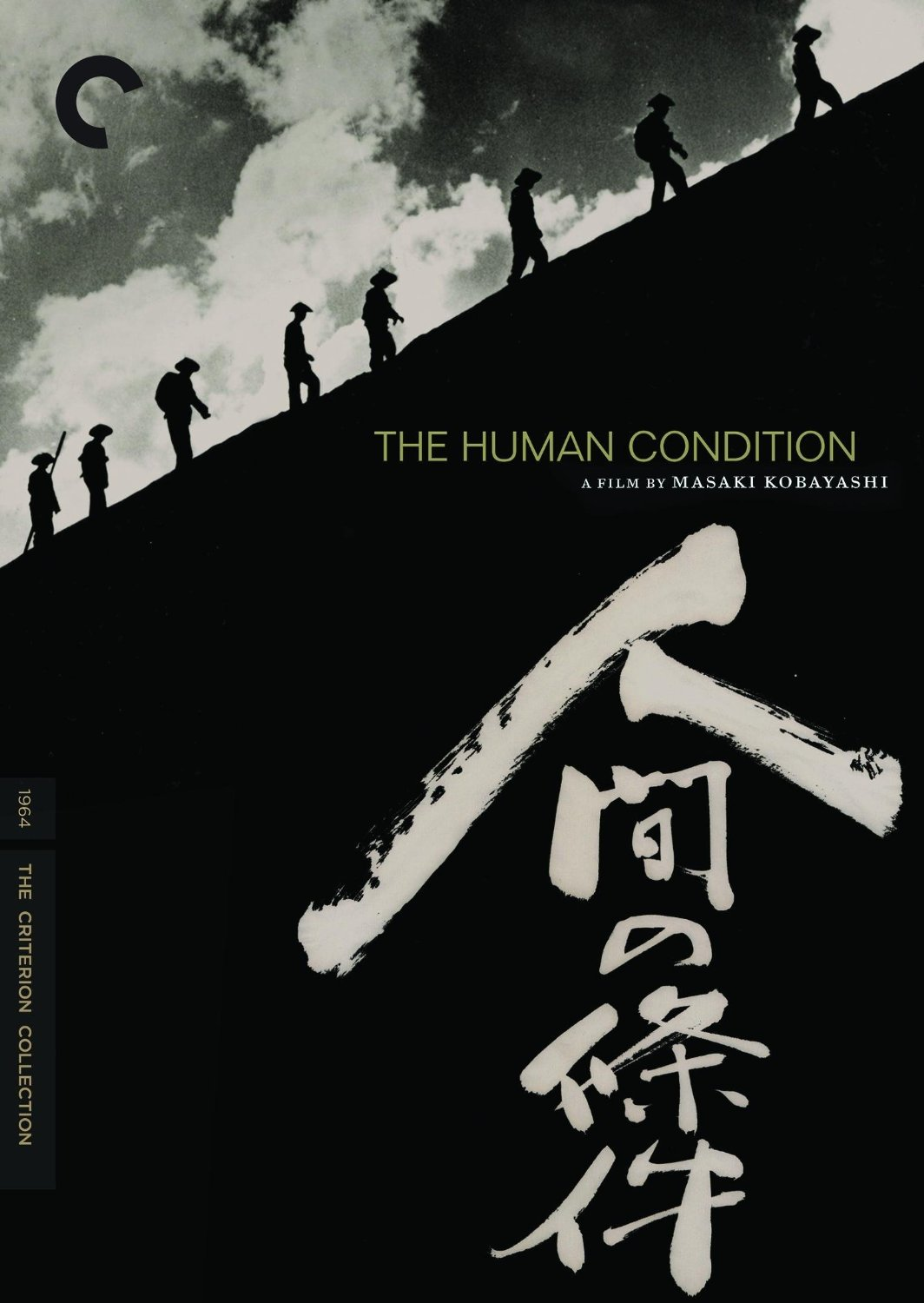 The Human Condition II: Road to Eternity (1959)