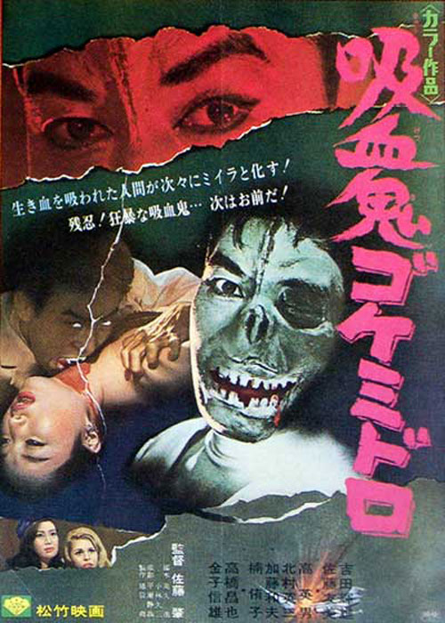 Goke, Body Snatcher from Hell (1968)