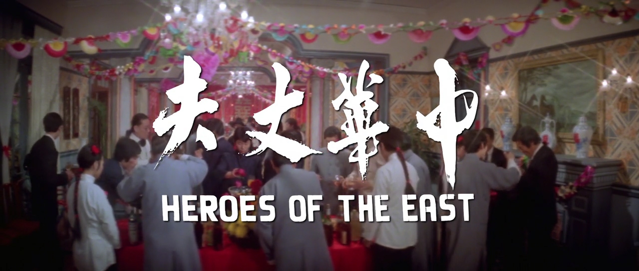Heroes-of-the-East-1978-00-02-03
