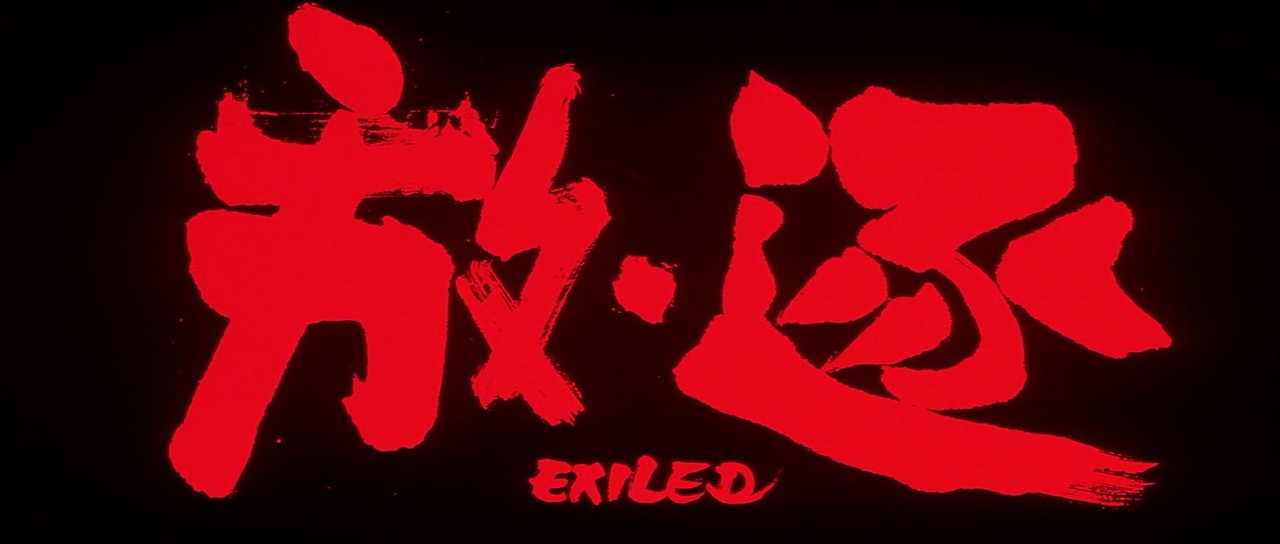 Exiled-2006-00-01-51