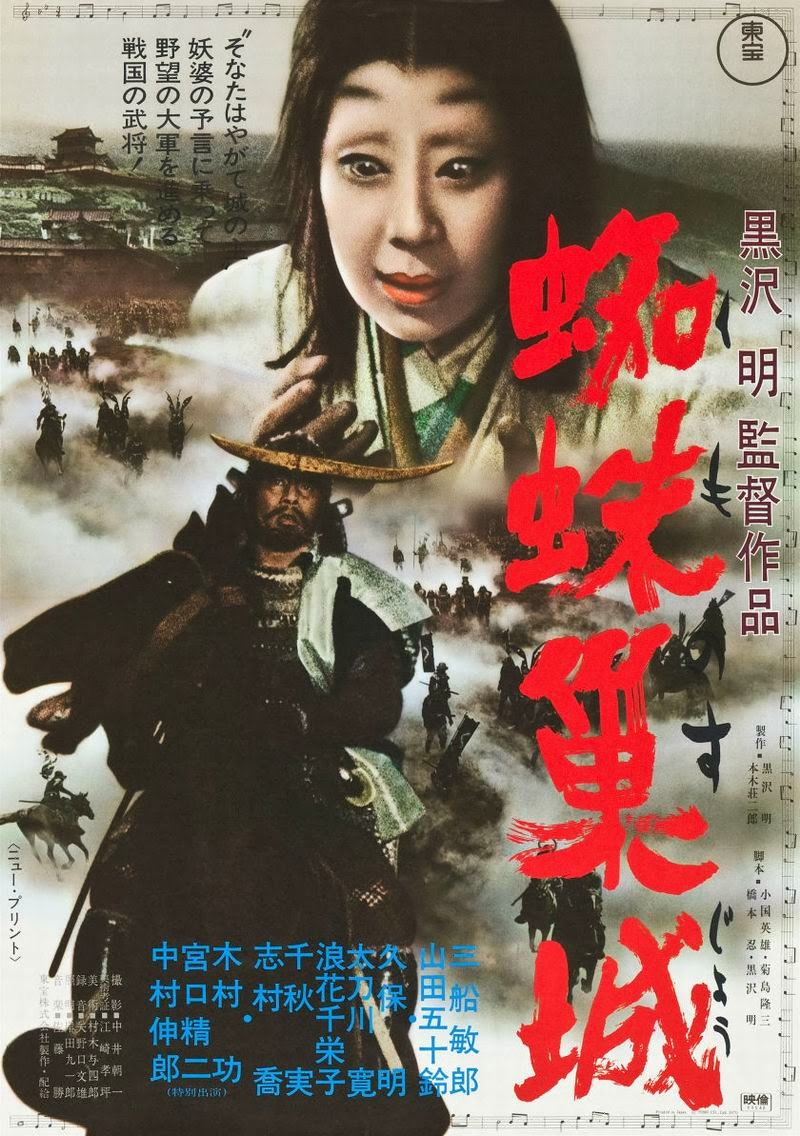 3. Throne of Blood (1957)