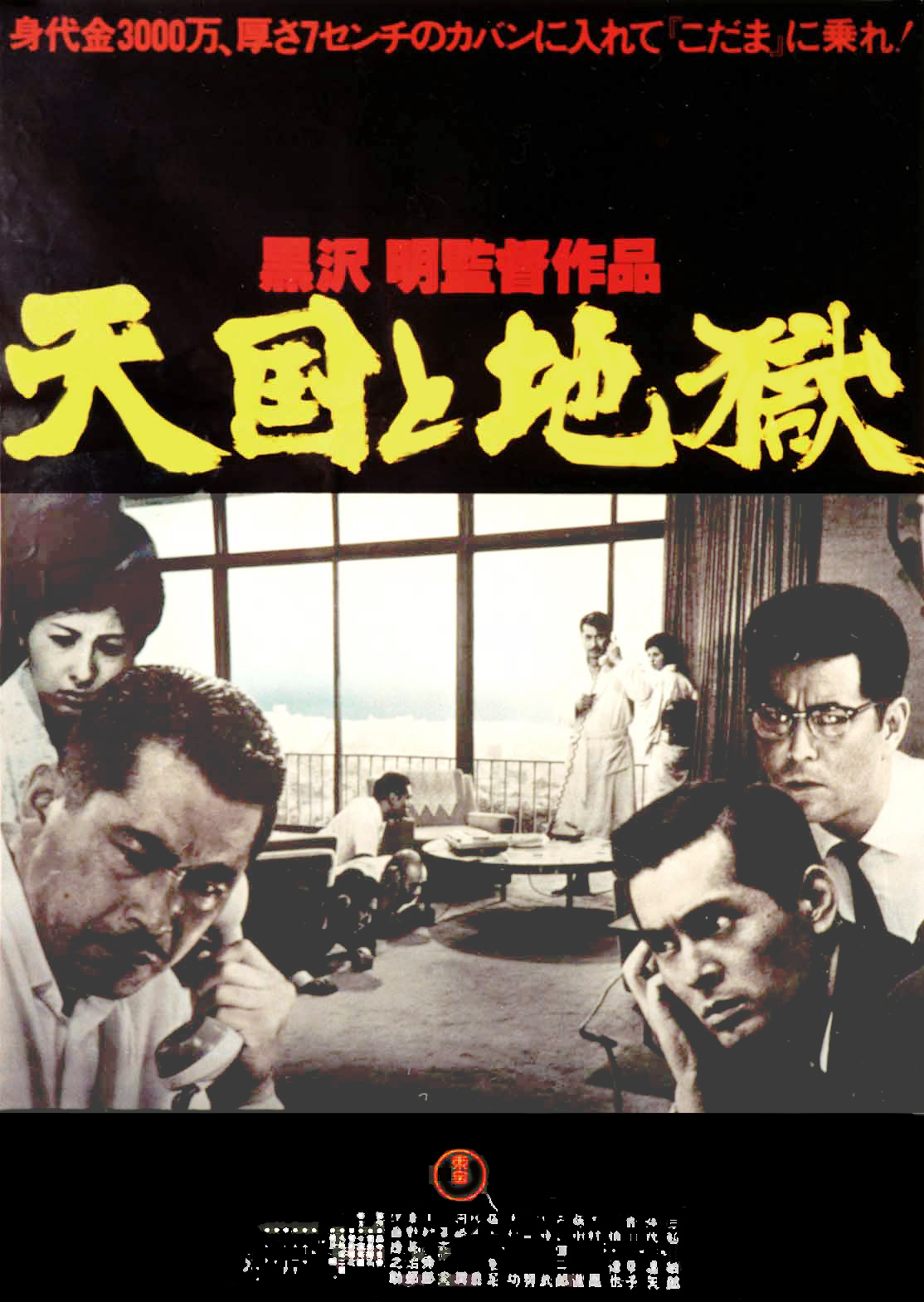High and Low (1963)